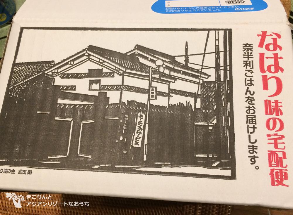 【ふるさと納税2018】奈半利町お楽しみコース12月分は大量まつり(^^;