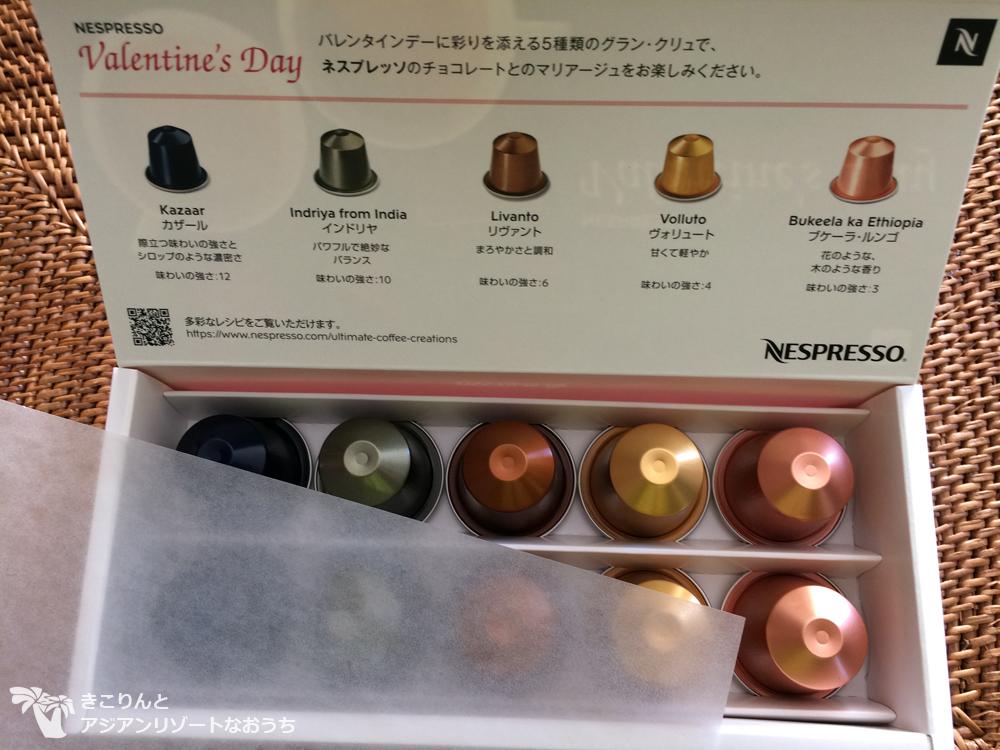 ネスプレッソのバレンタインカプセルセット