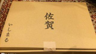 【ふるさと納税2017】4キロってすごい量。佐賀県上峰町の有明鶏