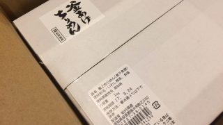 【ふるさと納税2017】5,000円寄付にお薦め!奈半利町の釜揚げしらす