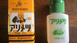 凄い効き!家に侵入するアリ退治にアリメツ(理想的防蟻剤)