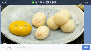 和菓子づくり♪作ってみたいな~、きこりんの月見だんご