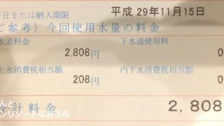 なぜだろう??またまた驚きの水道使用量(2017/8/9~10/10)