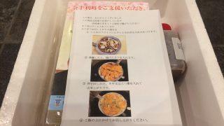 【ふるさと納税2017】奈半利町お楽しみコース10月分
