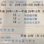 11月~12月分の水道使用量(10/10~12/9)