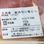【ふるさと納税2018】気がつけば佐賀県上峰町(かなりオススメ!)