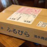 【ふるさと納税2018】冷凍庫がまたパンパンに(T_T) 北海道古平町の返礼品