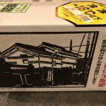【ふるさと納税2018】奈半利町お楽しみコース1月分