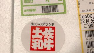 【ふるさと納税2018】奈半利町お楽しみコース2月分