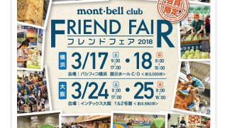 モンベルのフレンドフェア2018春 大阪に行ってきたよ〜