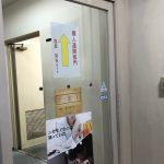 【バリ島個人輸入】日本に到着後の通関から荷物の引き取りまで その2