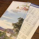【2018夏の旅】シャトレーゼのポイント利用♪小海リエックスホテル 予約まで