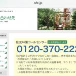 今回の台風における住友林業のアフター対応のこと(小さい内容)