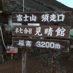 【2018夏の旅】子連れで富士登山。山小屋で1泊ってこんな感じです。
