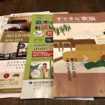 """住林オーナー向け情報誌「すてきな家族」が届きました。今回は嬉しい""""きこりんカレンダー""""付き。"""