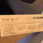 営業さんの訪問と住友林業カレンダー2019。そして嬉しいプレゼント。