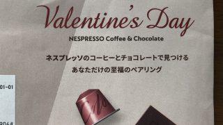 ネスプレッソのバレンタインキャンペーン2019。今年も届きました♪
